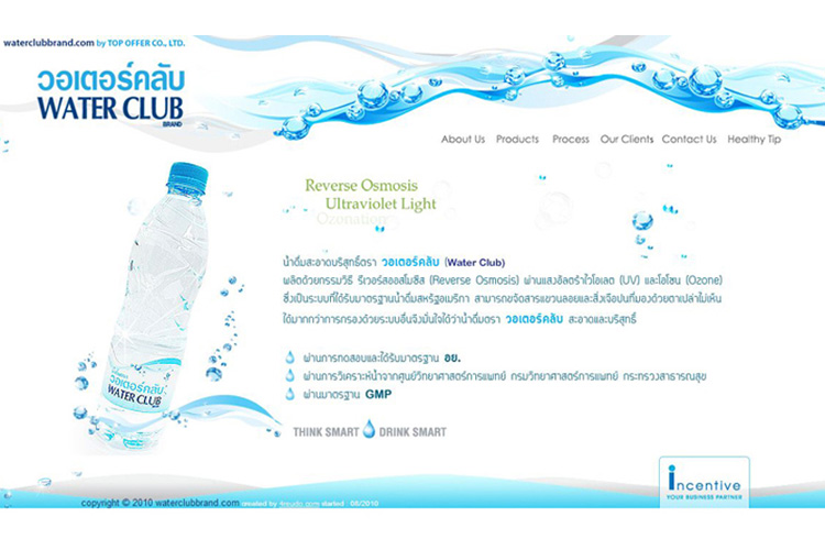 Waterclubbrand