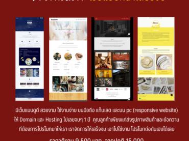 One Page Website เว็บแบบหน้าเดียว