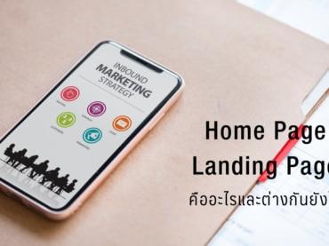 Landing Page กับ Home Page ต่างกันยังไง